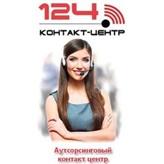 Ряд высокопрофессиональных услуг от Аутсорсинговый контакт-центр 124